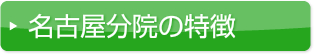 名古屋分院の特徴
