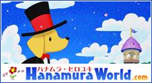 ハナムラヒロユキのウェブサイト
